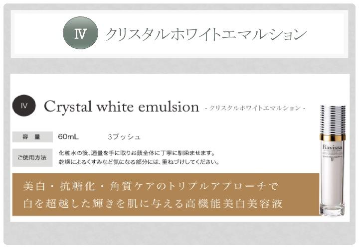 ラヴィーサクリスタルホワイトエマルション