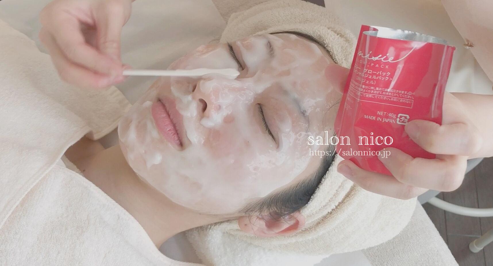 エニシーグローパックエステ|札幌 salon nico