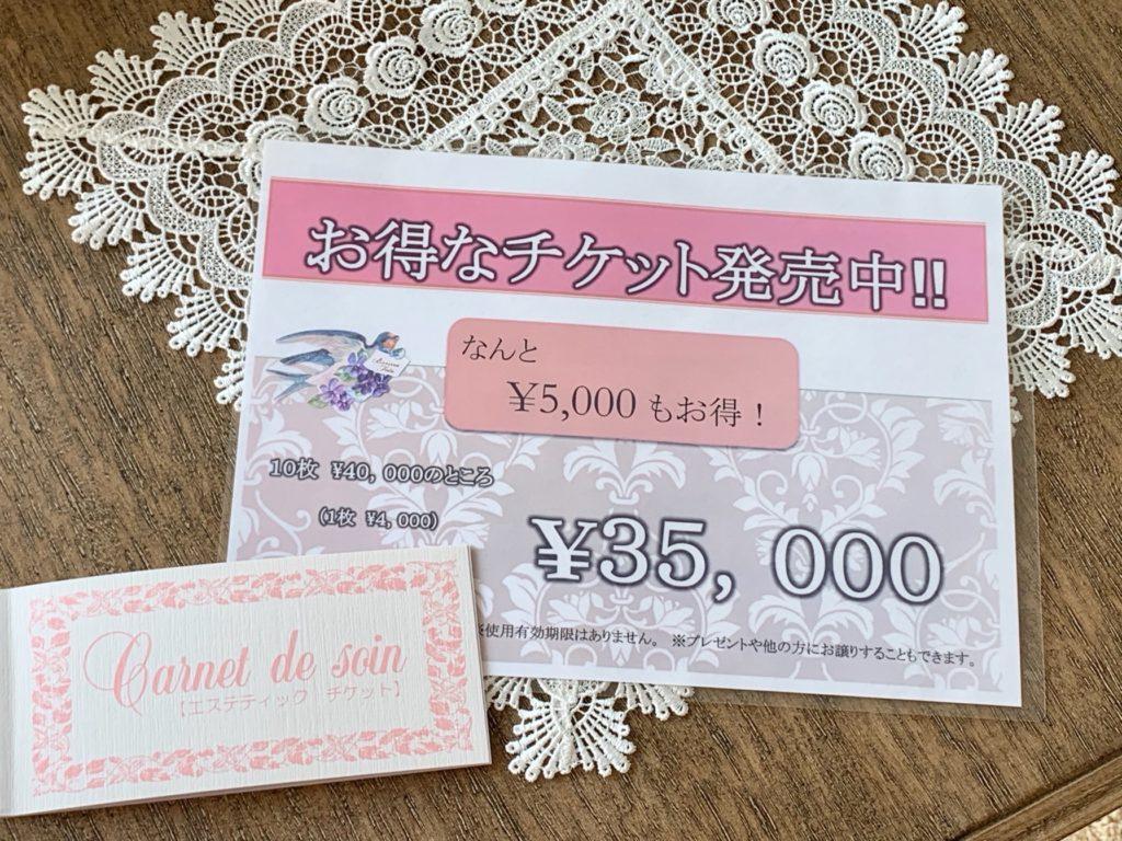 フェイシャルチケット