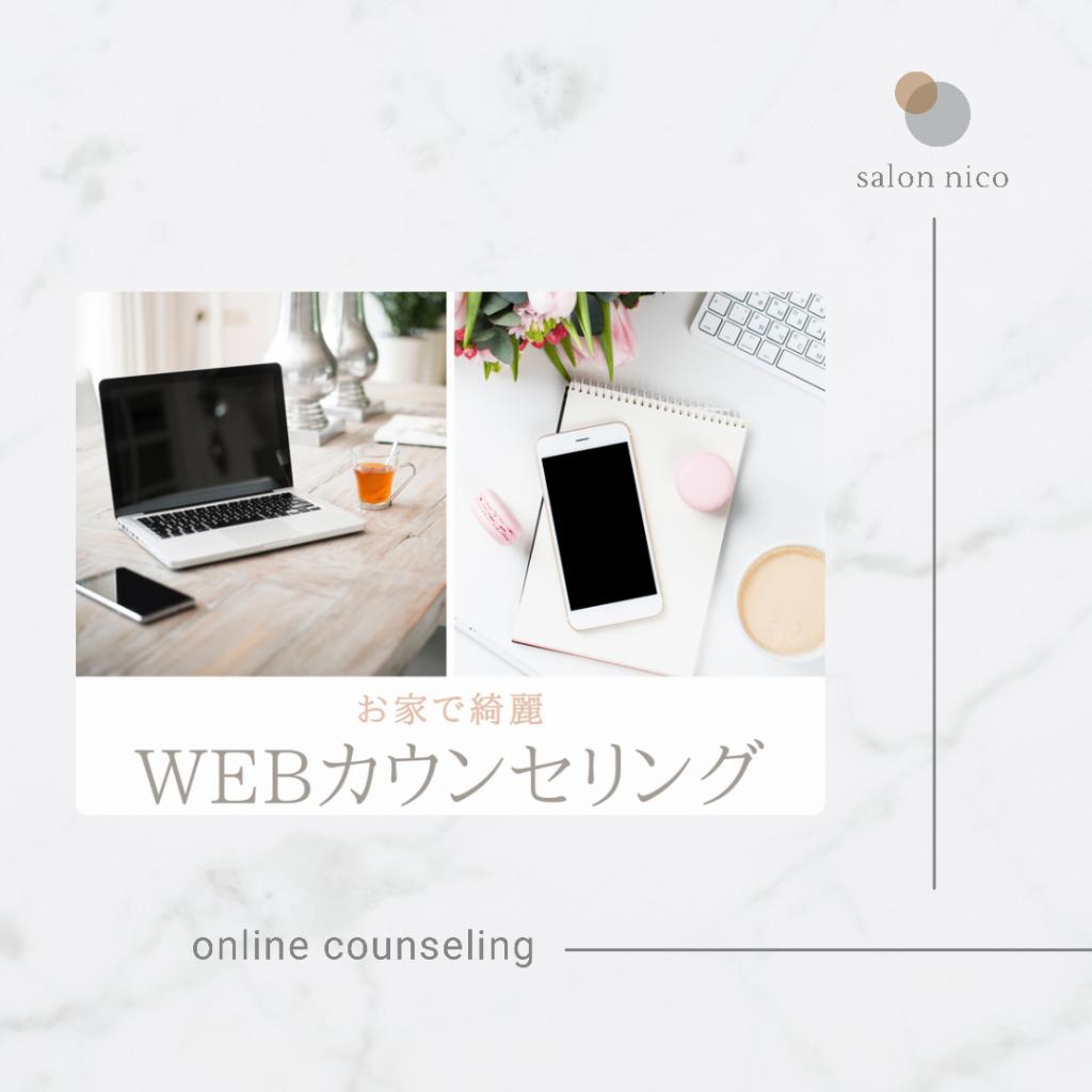 オンラインカウンセリング