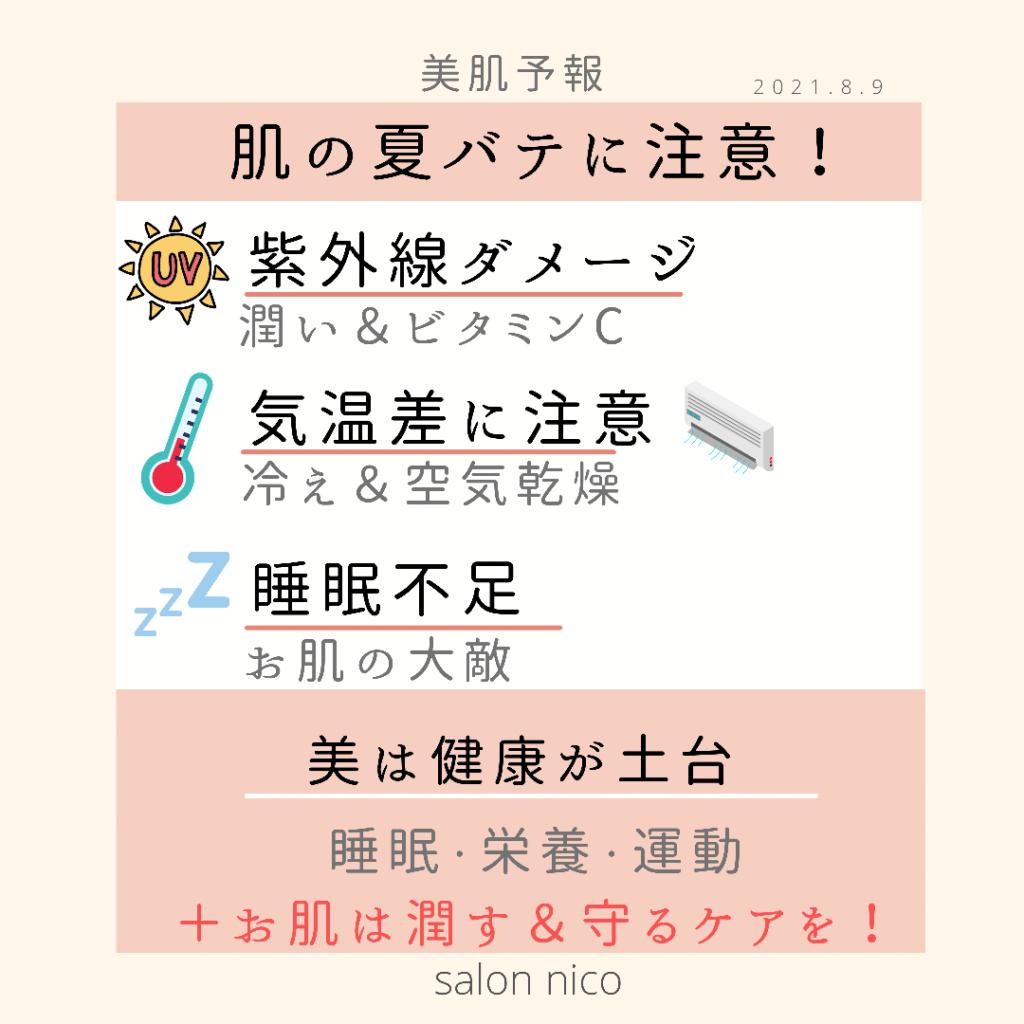 8月の美肌予報