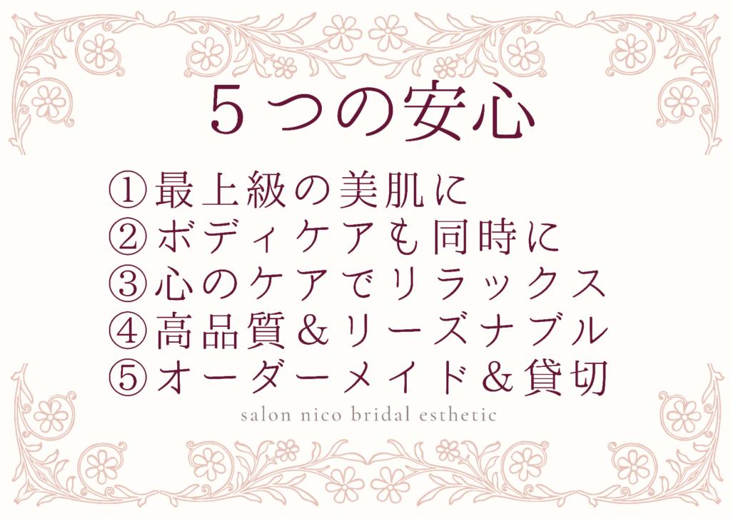 5つの安心