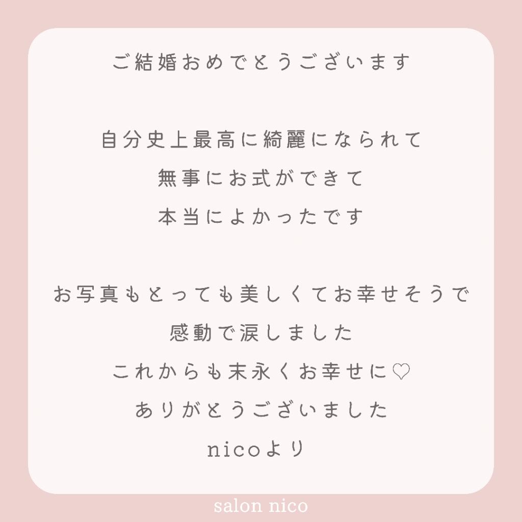 nicoのメッセージ