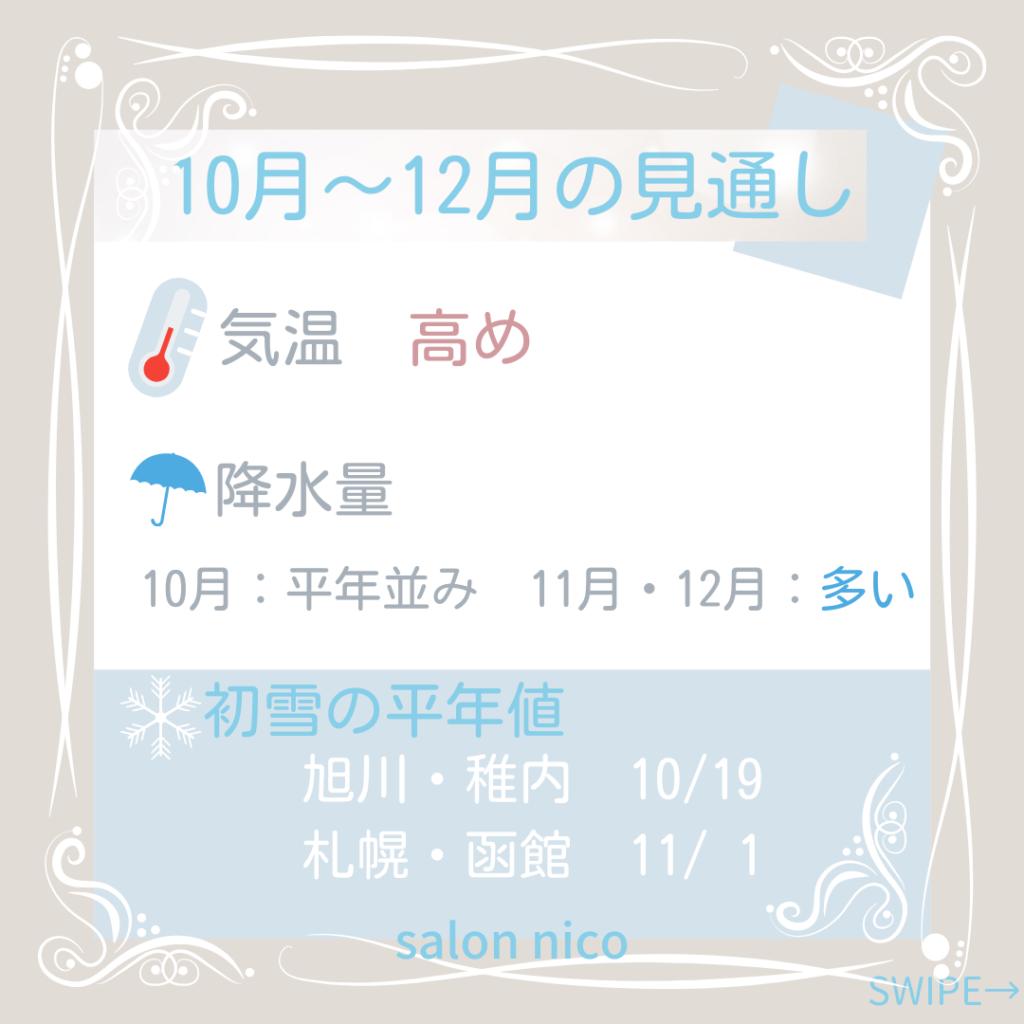 10月〜12月3か月予報北海道