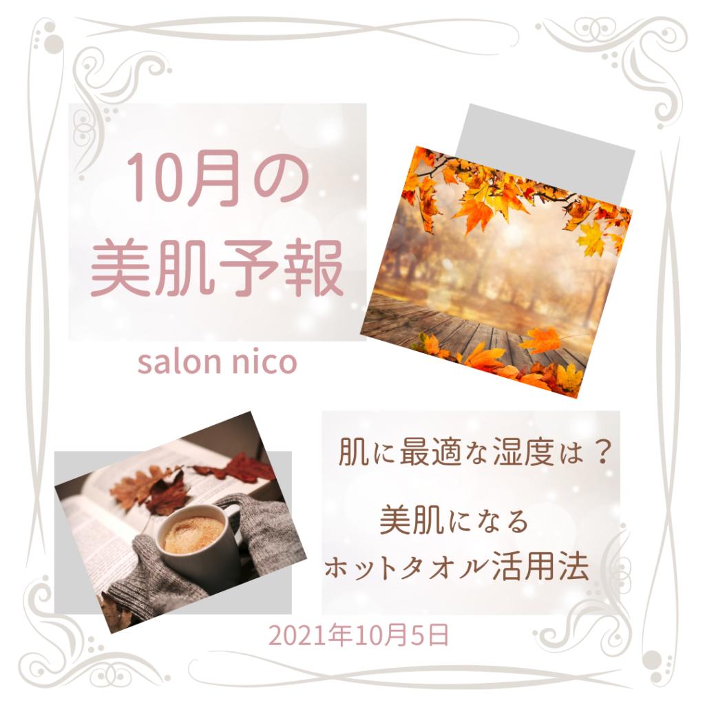 10月の美肌予報|salon nico